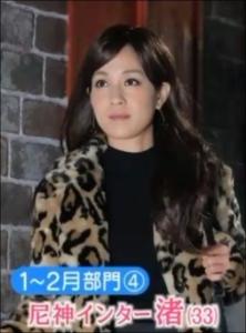 尼子インター 渚 かわいい